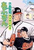 あぶさん (73) (ビッグコミックス)