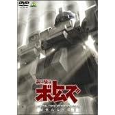 装甲騎兵ボトムズ 赫奕たる異端 2 [DVD]