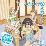 みなみけDJCD「みなみけのみなきけ」Vol.1