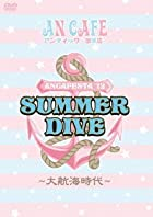 ANCAFESTA'12SUMMERDIVE~大航海時代~[DVD]