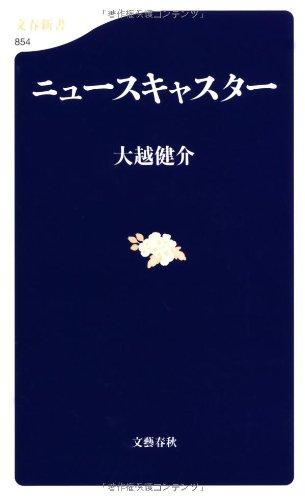 ニュースキャスター (文春新書)
