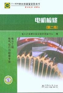 Motor Repair (Second Edition) 11-035 Occupational Skill Testing Book(Chinese Edition)