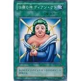 治療の神ディアン・ケト 【N】 EX-23-N ≪遊戯王カード≫[EX-R]