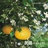 民謡 ベスト(下)