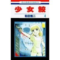 少女鮫 第4巻 検診編 (花とゆめCOMICS)
