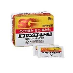 【指定第2類医薬品】パブロンSゴールド微粒 15包