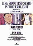 黄昏流星群 (14) (ビッグコミックス)
