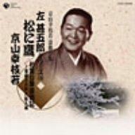 京山幸枝若 浪曲全集(10)~左甚五郎シリーズ~