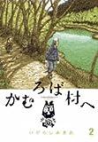 かむろば村へ 2 (2) (ビッグコミックススペシャル)