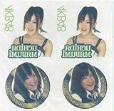 AKB48 オフィシャルショップ限定商品 タトゥーシール 内田眞由美