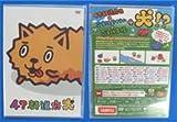 47都道府犬 DVD