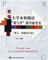 New College undergraduate Russian Teaching and Learning Teaching Reference(Chinese Edition)