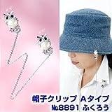 帽子クリップ Aタイプ No.8891 ふくろう