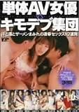 単体AV女優VSキモデブ集団 [DVD]