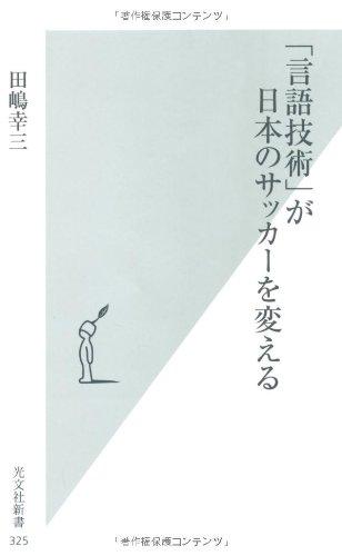 田嶋幸三『「言語技術」が日本のサッカーを変える』