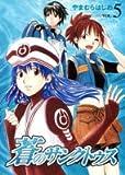 蒼のサンクトゥス 5 (5) (ヤングジャンプコミックス)