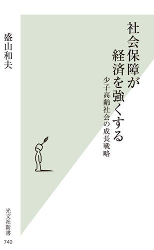 社会保障が経済を強くする 少子高齢社会の成長戦略 (光文社新書)