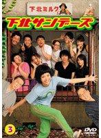 下北サンデーズ vol.3 [DVD]