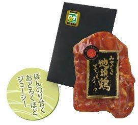 【宮崎県推奨優良県産品】みやざき地頭鶏ももスモーク