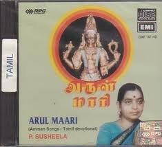 Arul Maari ( Amman Songs - Tamil Devotional ) By P. Susheela
