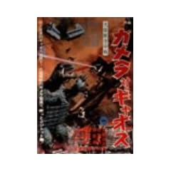 ����b���� �K�����M���I�X [DVD]