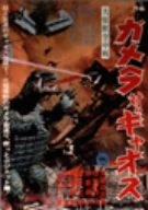 大怪獣空中決戦 ガメラ対ギャオス [DVD]