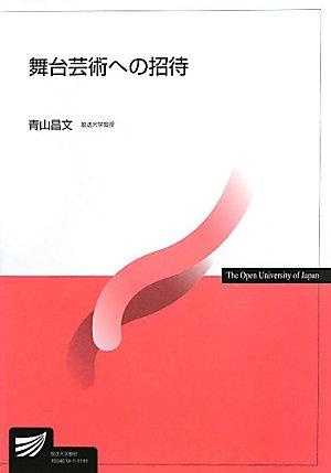 舞台芸術への招待 (放送大学教材)