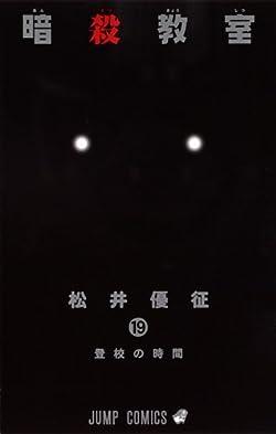 暗殺教室 19巻 松井優征  最終章