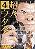 超人ウタダ 4 (ビッグコミックス)