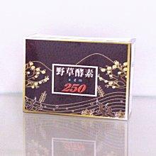 野草酵素agm250 30包