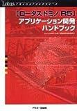 ロータスドミノR5アプリケーション開発ハンドブック (ドミノハンドブックシリーズ)