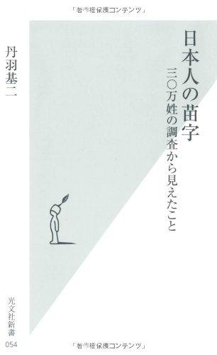 日本人の苗字―三〇万姓の調査から見えたこと (光文社新書)