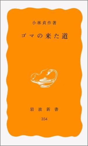 ゴマの来た道 (岩波新書 黄版 354)