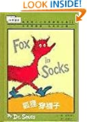 Fox in Socks (I Can Read It All by Myself Beginner Books) (English and Mandarin Chinese Edition)