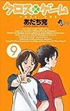 クロスゲーム (9)/あだち充 (少年サンデーコミックス)