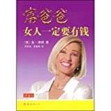 img - for Rich Woman: A Book on Investing for Women: Because I Hate Being Told What to Do! book / textbook / text book