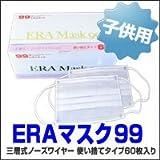 ERA Mask 99(ERAマスク) 60枚入り 使い捨てタイプ 子供用 (ERAマスク 99) ★咳エチケット対策に!