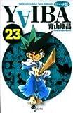 YAIBA―RAIJIN-KEN SAMURAI YAIBA KUROGANE (23) (少年サンデーコミックス)