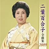 二葉百合子全曲集2009