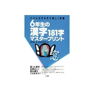 漢字♪ 181字マスタープリント ... : 漢字 パズル プリント : パズル