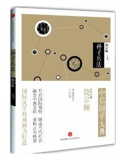 citic-sinology-ceremony-the-art-of-warchinese-edition