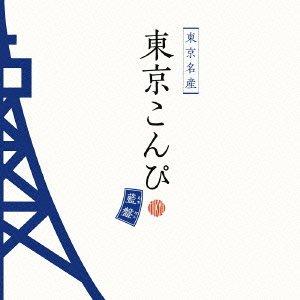 東京こんぴ 藍盤
