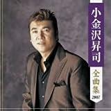 小金沢昇司全曲集 / 小金沢昇司, 大月みやこ (CD - 2007)