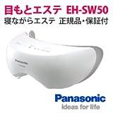 パナソニック 目もとエステ EH-SW50 【オリジナルおまけ付き】 (シルバー)