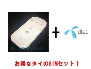 SIMフリー海外wifi ルーターZTE MF51タイのSIMカード付きデータ通信セット