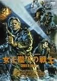女王陛下の戦士 [DVD]