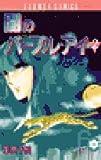 闇のパープル・アイ (2) (少コミフラワーコミックス)