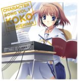 D.C.II~ダ・カーポII~キャラクターソング Vol.1