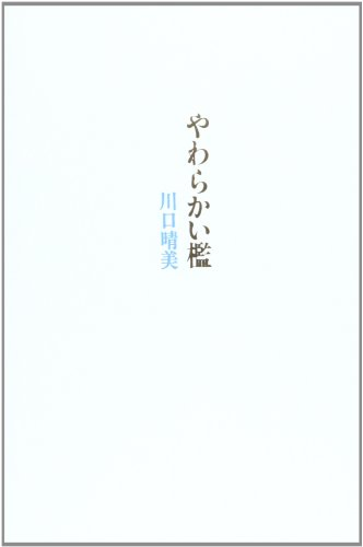 Soft Cage (2006) Isbn: 4879956694 [Japanese Import] front-760788