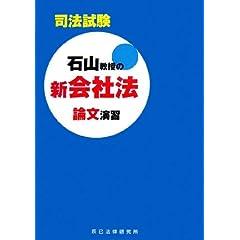 石山教授の新会社法論文演習